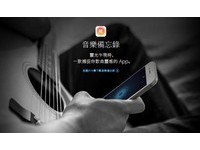 售價150元!Apple 釋出 iOS 版「音樂備忘錄」app