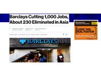 金管會證實:巴克萊銀行將撤出台灣