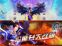 《洛神Online》改版 「飛升成仙不是夢」轉生系統登場