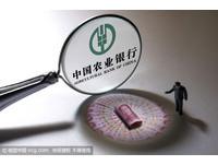 票據變報紙! 中國農業銀行2員工虧空195億炒股