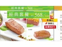西堤牛排518套餐悄漲55元 消費者不爽