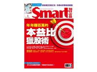 Smart智富/打入產業新星陣營 獲利爆發