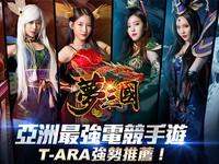 《夢三國》展開正式公測 天團T-ara完美詮釋英雄角色