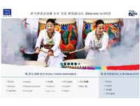 三星聯手推免費通訊服務 1G流量讓你方便玩南韓