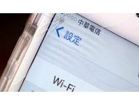 老公吃醋切斷Wi-Fi 妻崩潰報案告家暴