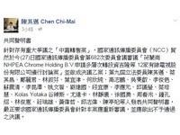 「NCC明顯護航遠傳」 民進黨立委齊聲喊:重新審議!