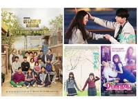 過年連假一次補齊!2015不可錯過的10部韓劇(上)