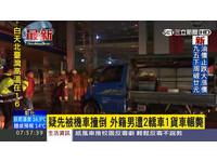 美籍男被機車撞飛 彈到中央車道又被3輛車輾過慘死