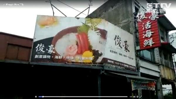 羅東「俊豪活海鮮」突倒閉 美食節目剛採訪播出...