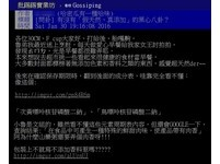 網友紀錄社群演進興衰史 PTT屹立不搖再戰十年!