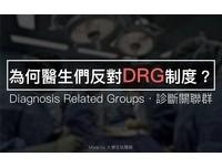 超易懂「8張懶人包」告訴你 為何醫生們反對DRG制度?