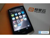 宏碁阿里巴巴合作「阿里雲」手機 遭Google阻止喊卡