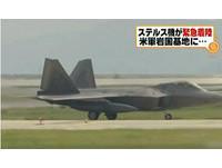 敏感時刻 美軍2架F22戰機 緊急迫降日本