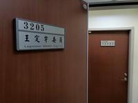 新立委辦公室!王定宇鄰居是蔣萬安 網友:算門開幾次