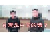「馬賽克中國人」大吐真話 羨慕台灣投票權、黃安傻B