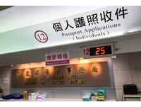 台灣護照太好用還有國際認證 怕遭濫用監院緊盯政院