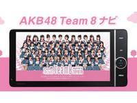 AKB48為你報路!日本TOYOTA推聯名導航機