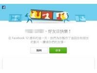 臉書12周年推「好友日」限定影片 網友:怎麼都是你!