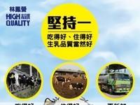 林鳳營簡單的高品質 3堅持、2安心、2透明