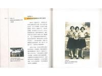 看見台灣女人 台史博出版《台灣女人記事》女性史讀物