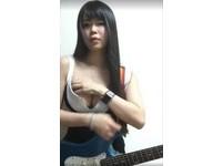 彈吉他還是自摸奶?巨乳妹繼「晃奶」彈鋼琴又一力作!