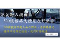 陳長文/野人讚出來,國民黨別自暴自棄