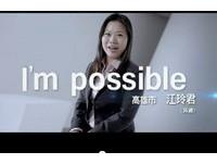 國民黨又出包!競選廣告遭質疑抄襲日本