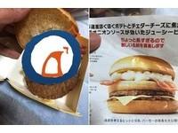 麥當勞新漢堡「好銷魂」 他興奮嘗鮮...打開秒翻白眼