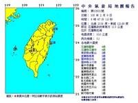 即/初二花蓮5.1又震 氣象局:板塊擠壓,與南台震無關