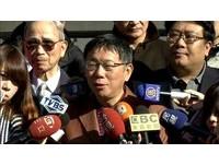 6級地震發生在台北怎麼辦?柯P:30天內公布都更戰略