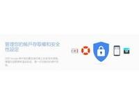 花3分鐘做安全驗證 Google就送你2GB免費空間!