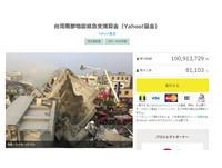 日Yahoo!為南台大地震募破1億日圓 8萬人愛心湧入