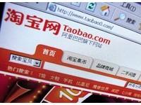 電子商務/淘寶系列一 50萬台灣網民上網淘寶去