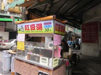 板橋冰攤「小湯圓」防腐劑超標! 吃多肝臟壞了了