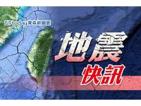 快訊/晃了一下!台東0:34發生規模4.5地震 太麻里最大4級