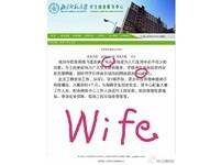 北京師大「wifi」寫成「wife」  網友:住宿送老婆?