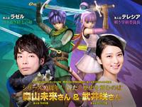 森山未來、武井咲將為《勇者鬥惡龍》遊戲擔任配音