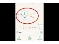 她深夜打開「尋找iPhone」功能 驚見男友定位在摩鐵