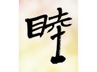 每日一字/【睦】 壬辰年八月十五