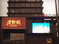 大直又開新賣場《美麗新廣場》 3/12開幕滿5千送5百