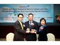 越南工商銀2億美元聯貸案 北富銀統籌今簽約