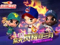 《全民打棒球2》紫光閃耀迎三月 MLB新紫卡登場