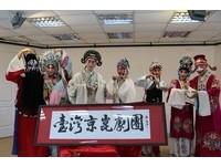 復興劇團改名「台灣京崑劇團」下半年獻崑曲「蔡文姬」