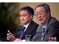 周小川:不會為了刺激經濟成長 讓人民幣貶值