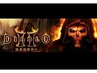 16年後沒被遺忘!《暗黑2》睽違5年再更新玩家重返戰場