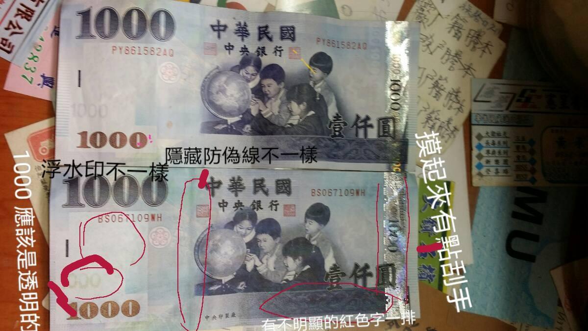 千圓鈔票有問題?偽造技術高到實在太像了