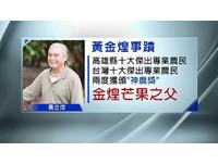 金煌芒果之父辭世 「神農」黃金煌享壽85歲