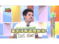 聽了好討厭!老外:講「Cost down」的人英文不是很好