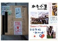 幫綠島寄居蟹找家 最遠包裹從日本「牡蠣小屋」寄來!