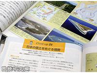 釣魚台、竹島都是日本的? 日本新版高中教科書惹議!